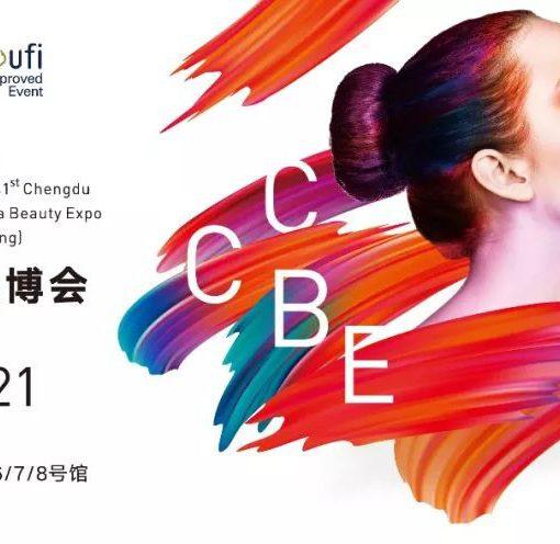 2019 第41届CCBE成都美博会