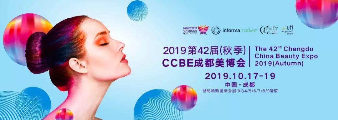 2019 第42届CCBE成都美博会