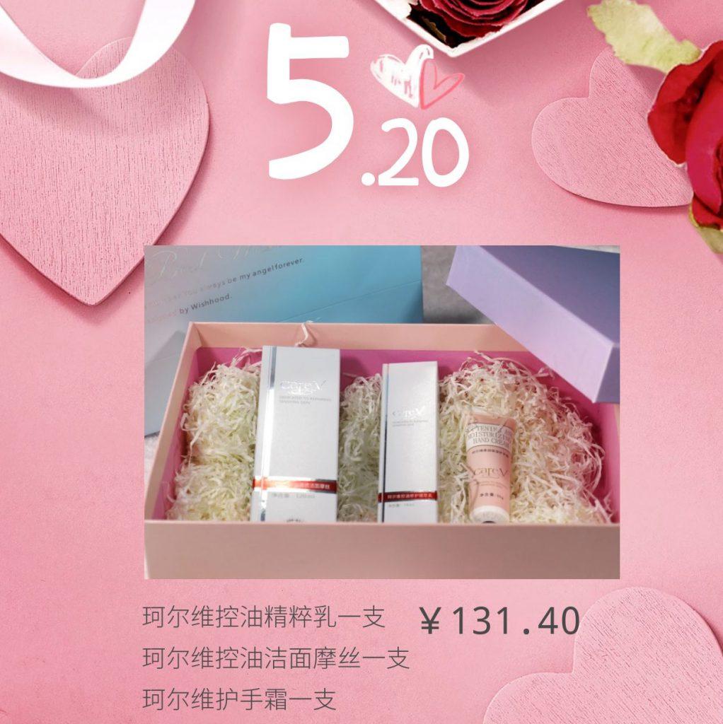 520限定礼盒二:浪漫定价131.4元,守护她的肌肤美丽与健康