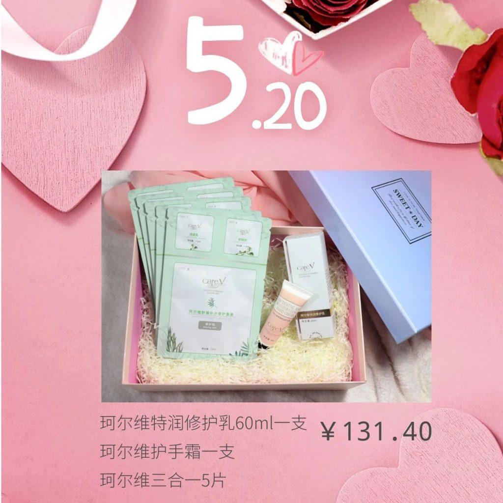 520限定礼盒一:浪漫定价131.4元,守护她的美丽与柔软